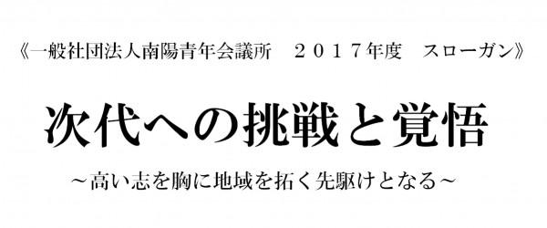 スローガン2017